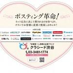 クラシード渋谷様 宣伝