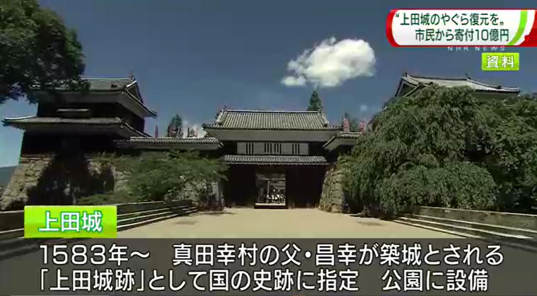 10億円の寄付から上田城のやぐらを復元へ🌻