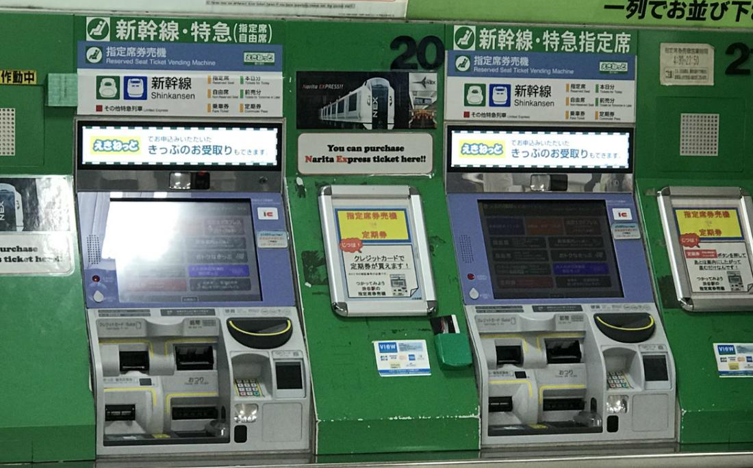 新幹線の自動券売機でチケットが買えない...