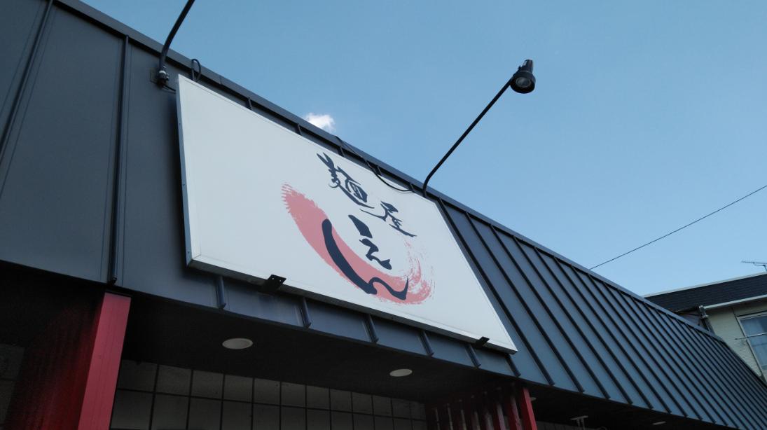 地元伊勢崎の『麺屋 えん』へ
