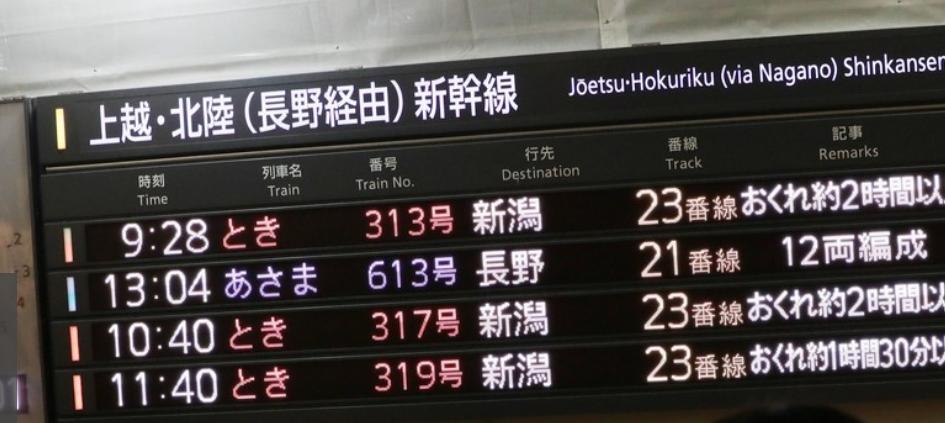 上越新幹線....不通💦