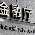 金融庁が、異例の注意勧告