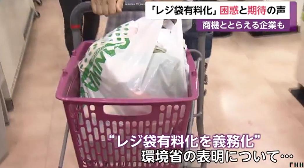 レジ袋の有料化へ💡