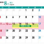令和元年のお盆休み期間は9連休!?