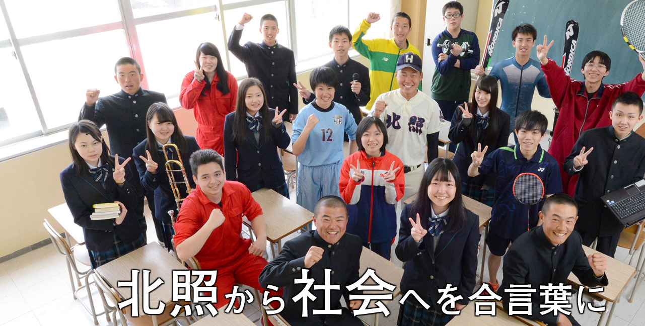 第101回全国高等学校野球選手権記念大会:南北海道代表【北照】
