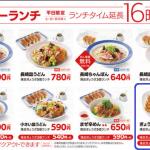 リンガーハット370円のランチメニューリリース!でも少し心配。
