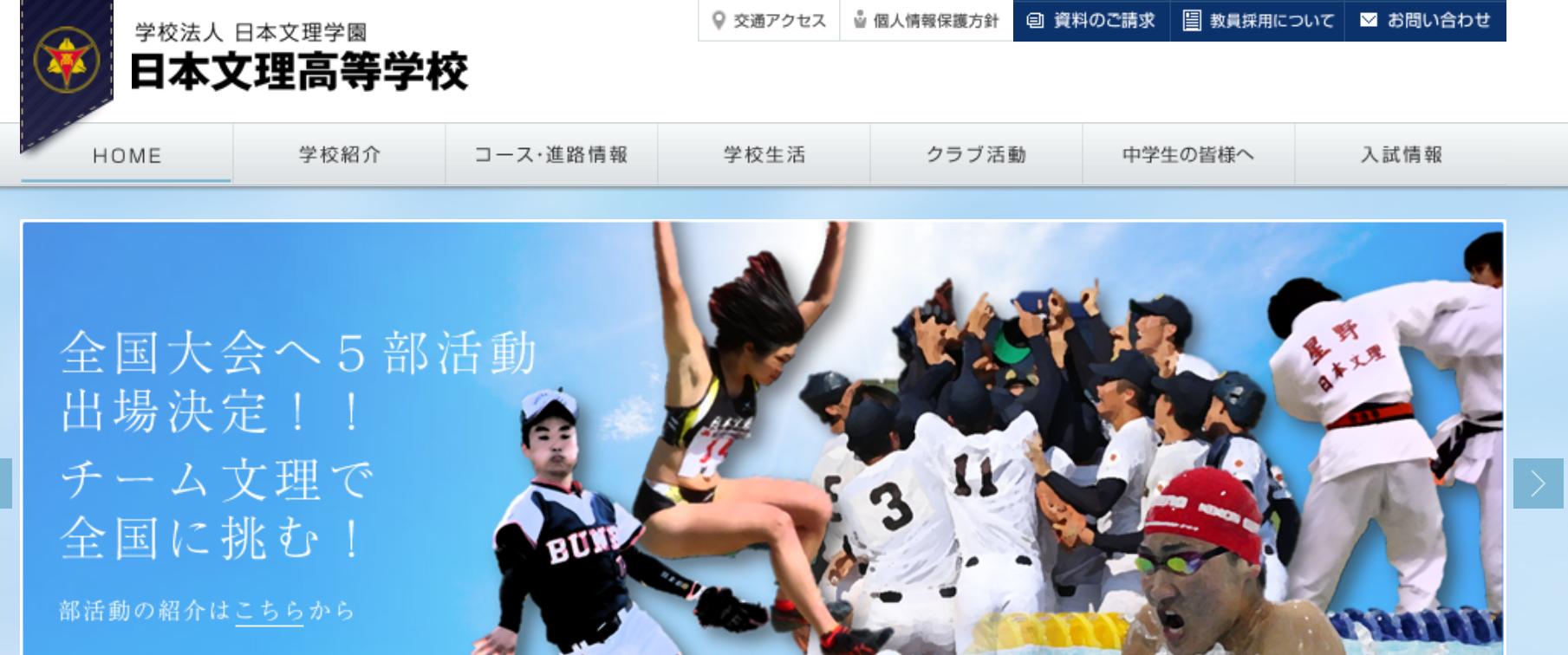 第101回全国高等学校野球選手権大会:長野代表【日本文理】