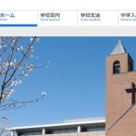 第101回全国高等学校野球選手権大会:福島代表【聖光学院】