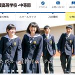第101回全国高等学校野球選手権大会:神奈川代表【東海大相模】