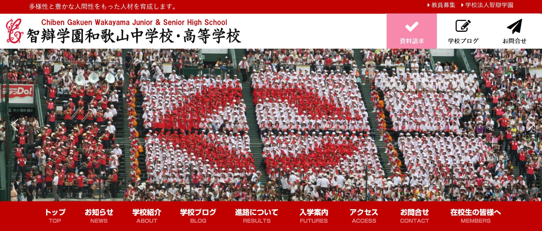 第101回全国高等学校野球選手権大会:和歌山代表【智弁和歌山】