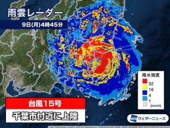 9月9日!朝5時の伊勢崎市は台風15号の影響で....