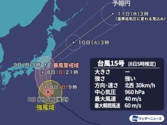 9月8日の朝台風15号の影響は...?