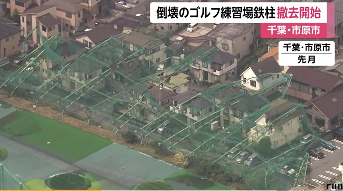 市原市のゴルフ練習場。撤去作業スタート。4千万円の工事費を無償で解体には頭が下がります!