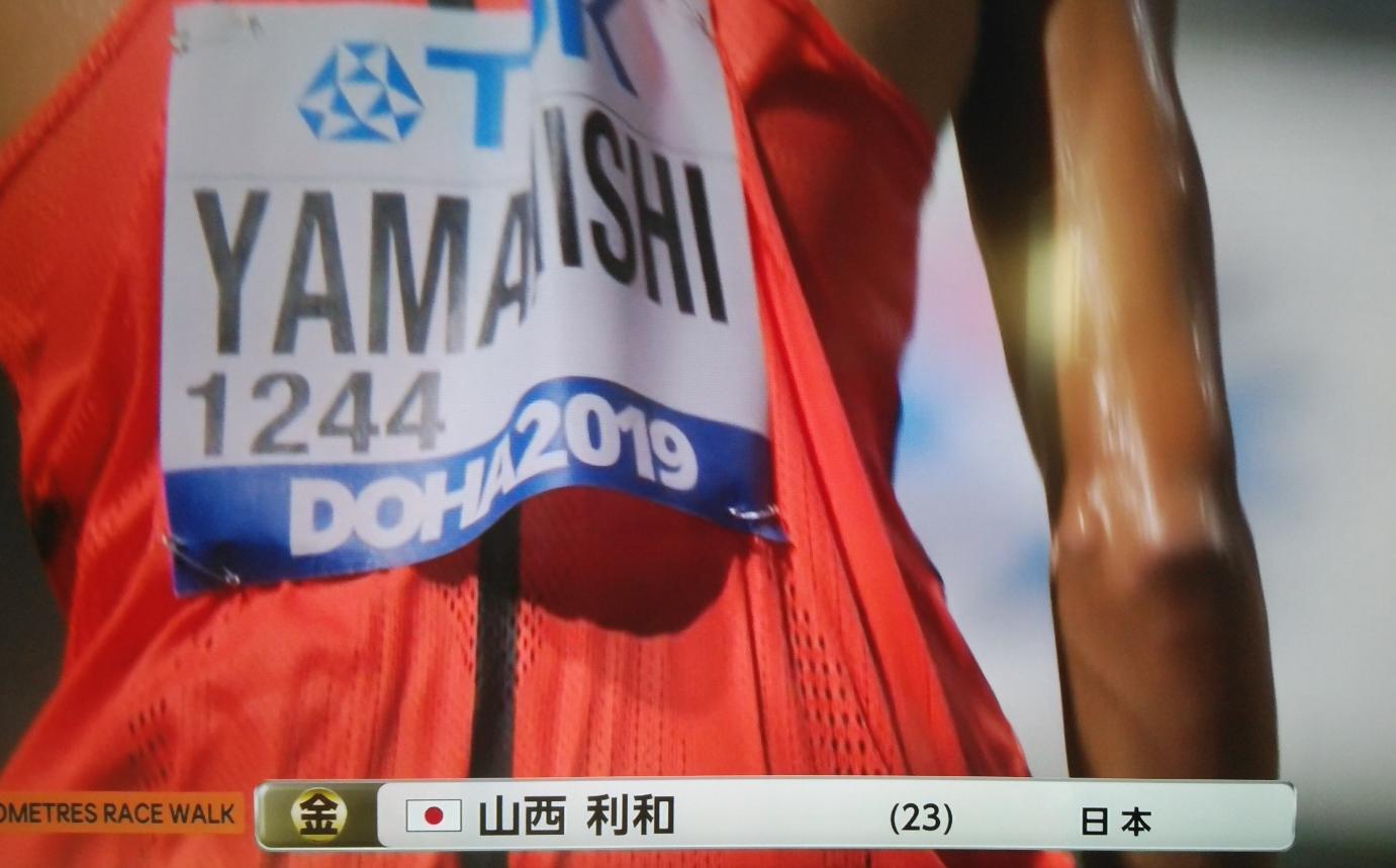 男子20キロ競歩。完全優勝で山西利和!!