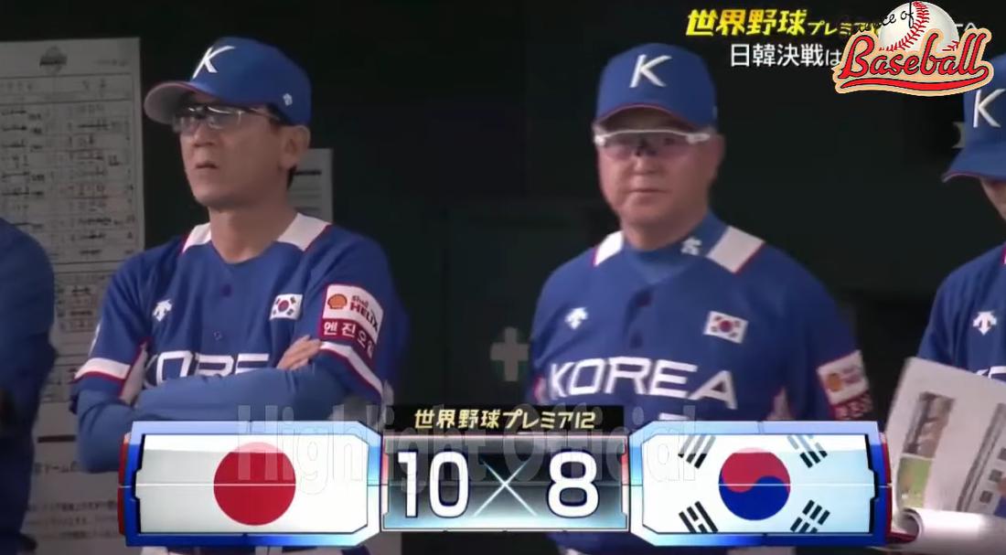 2019プレミア12:スーパーラウンド【第4戦】;日本VS韓国