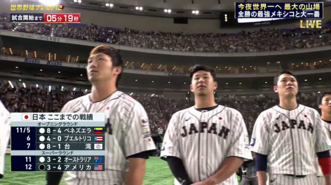 2019プレミア12:スーパーラウンド【第3戦】;日本VSメキシコ