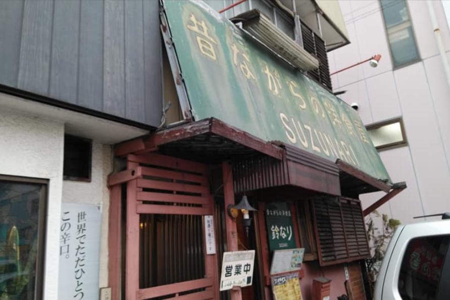 昔ながらの洋食屋さん「鈴なり」