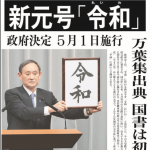 今年の漢字2019を予想!