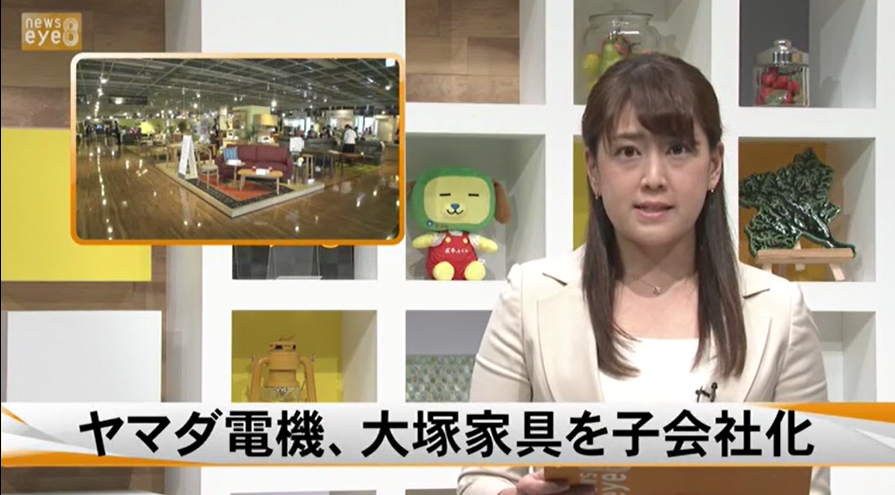 ヤマダ電機が、 大塚家具を子会社化!