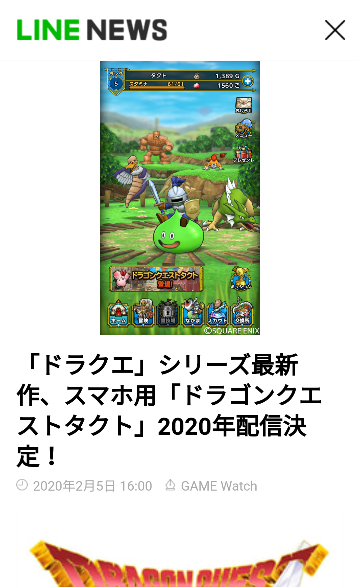 新作スマホゲーム「ドラゴンクエストタクト」を発表!