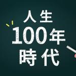 「老後に必要な資金は2,000万円」の衝撃!
