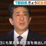 なぜ日本全土で「緊急事態宣言」を発出しないのか?