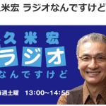 久米宏 ラジオなんですけど....6月一杯で終了。