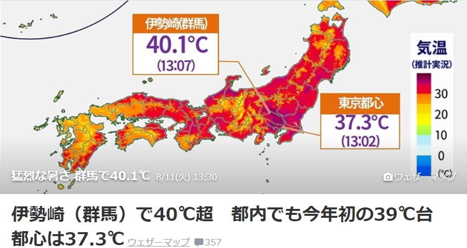 2020年8月11日に伊勢崎市が日本一へ!
