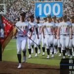 第100回全国高等学校野球選手権記念大会