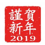 新年のご挨拶・2019年