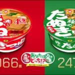 「赤いきつねうどん」VS「緑のたぬき天そば」の結果は?!