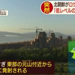 令和初。北朝鮮、日本海に向けて新型のロケット砲。