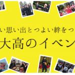 第101回全国高等学校野球選手権記念大会:北北海道代表【旭川大】