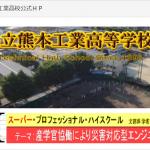 第101回全国高等学校野球選手権大会:熊本代表【熊本工業】