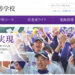 第101回全国高等学校野球選手権大会:岩手代表【花巻東】