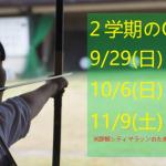 第101回全国高等学校野球選手権大会:滋賀代表【近江】