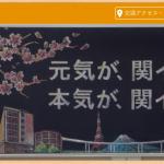 第101回全国高等学校野球選手権大会:東東京代表【関東一】