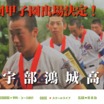 第101回全国高等学校野球選手権大会:山口代表【宇部鴻城】