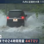 九州南部で災害級の豪雨....