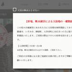 勝浦ホテル三日月が粋な計らい!!