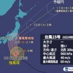 9月8日の朝☀台風15号の影響は...?