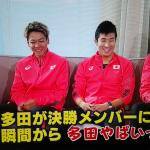 世界陸上! 男子400メートルリレー。アジア新記録で銅メダルを獲得!