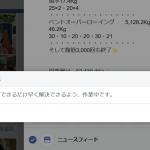 2019/10/25 フェイスブック不具合。