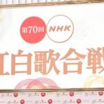 第70回NHK紅白歌合戦。出場歌手発表!