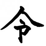 2019年。今年の漢字は「令」