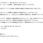 相撲協会からのメール