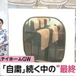 日本人が、本当に頑張って自粛している証!