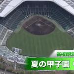 2020年甲子園高校野球交流試合(仮称)が開催へ!
