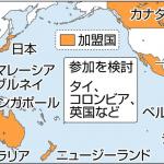 環太平洋連携協定(TPP)閣僚級会議が、初のテレビ会議方式開催!
