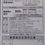 郵便配達員。時給1,050円へ!それでもまだ安いです....